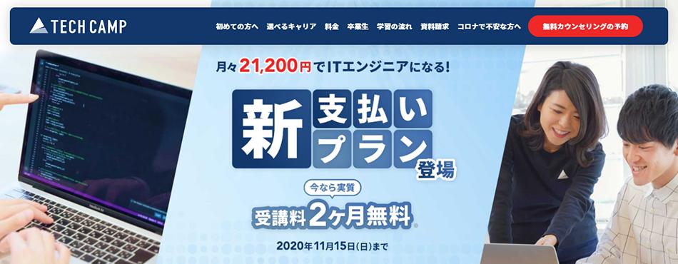 テックキャンプの50,000円割引きキャンペーン