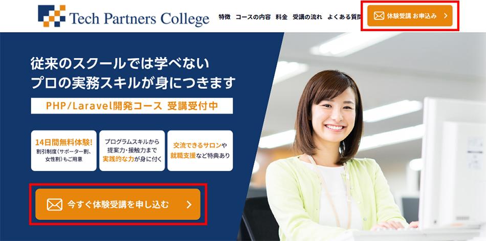 14日間の無料体験はテックパートナーズカレッジの公式サイトから申し込む