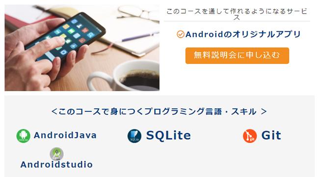 Androidjavaコース