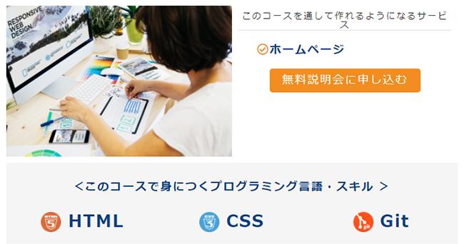 HTML/CSSコース