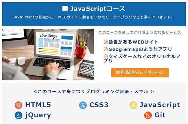 JavaScriptコース
