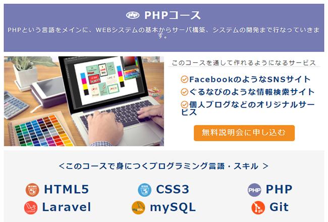 PHPコース