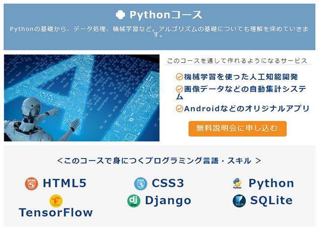 Pythonコース
