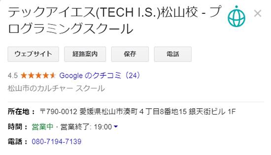 テックアイエス(TECH I.S.)松山校の口コミ・評価
