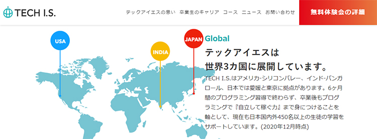 公式サイトの「無料体験会の詳細」ボタンからフォームへ移動できる