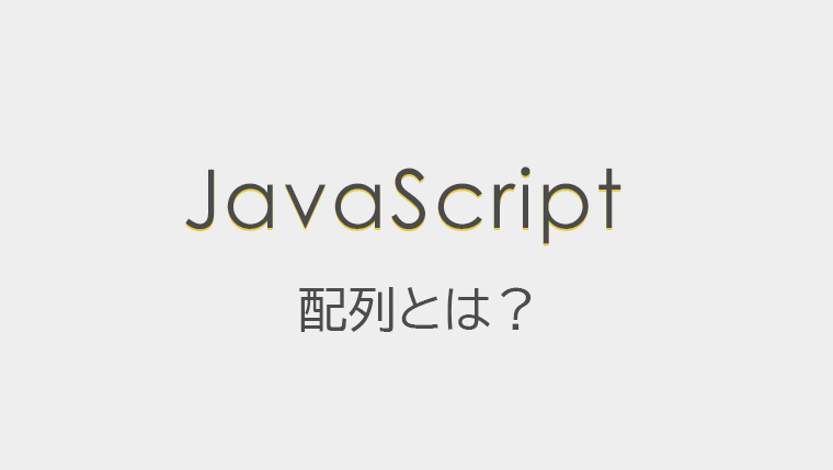 JavaScriptの配列とは?
