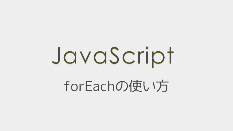 【JavaScript】forEachの使い方