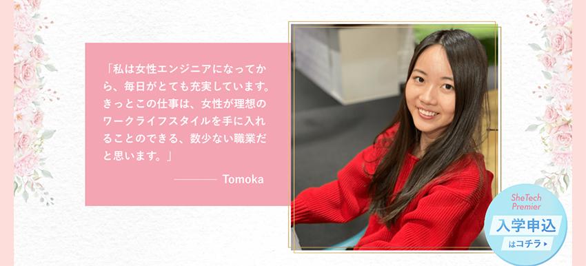 現役女性エンジニアTomoka監修の学習コンテンツを提供