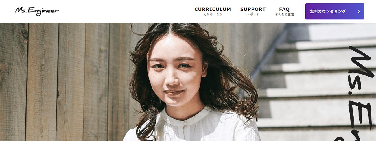 Ms.Engineer(ミズエンジニア)
