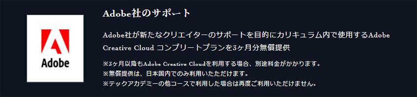 Creative Cloud コンプリートプランが3ヶ月間無料で使える