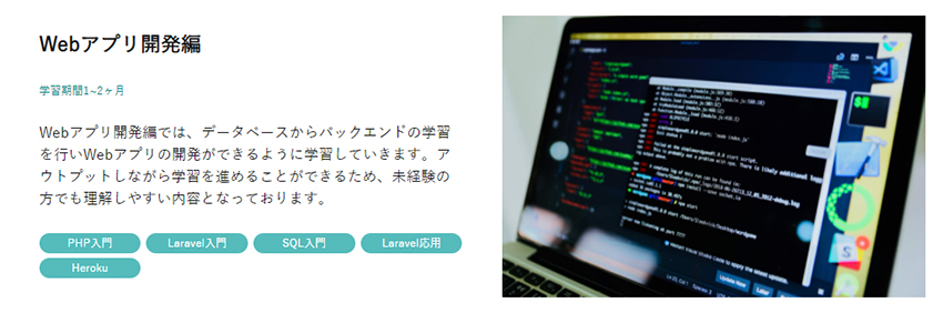 コーチテックではLaravel入門・応用、Laravel APIなど学習可能