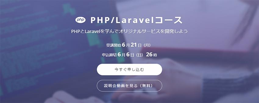 テックアカデミーのPHP/Laravelコース
