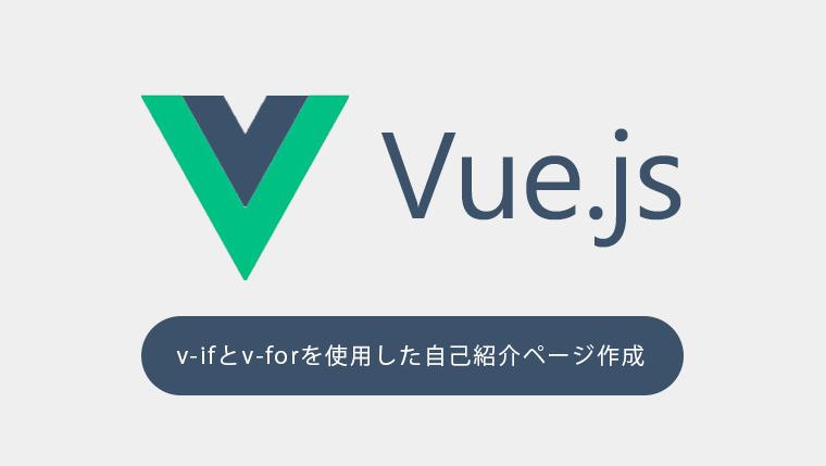 v-ifとv-forを使用した自己紹介ページの作り方