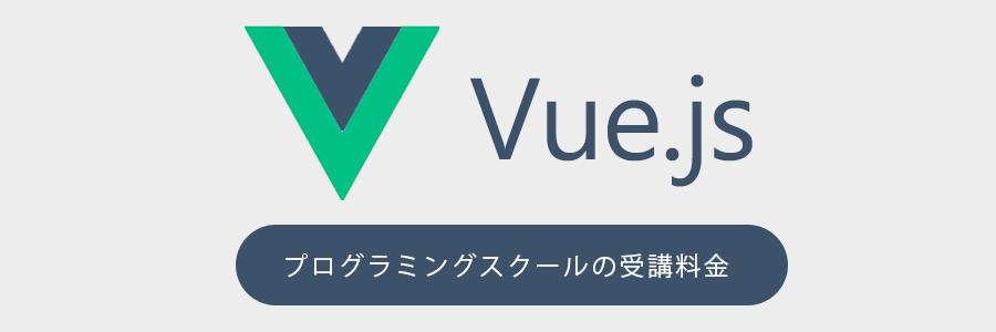 Vue.jsをプログラミングスクールで学習すると費用はいくらかかる?