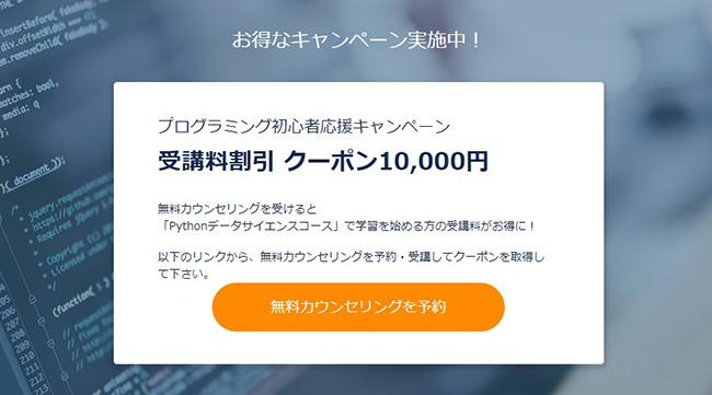 1万円割引になるお得なキャンペーンも