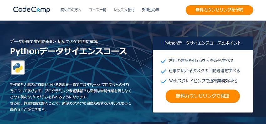 コードキャンプのPythonデータサイエンスコース