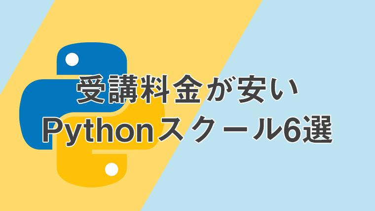 安い受講料金でPythonを学習できるプログラミングスクール6選