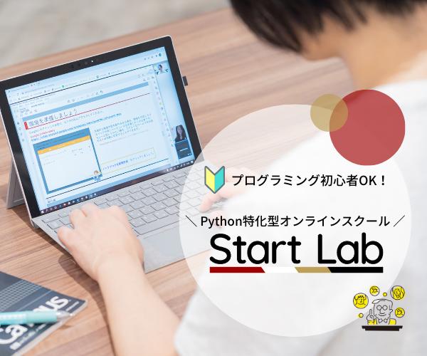 スタートラボはオンラインだから働きながら学習できる